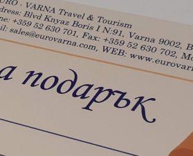 Подаръчни ваучери от Евро-Варна